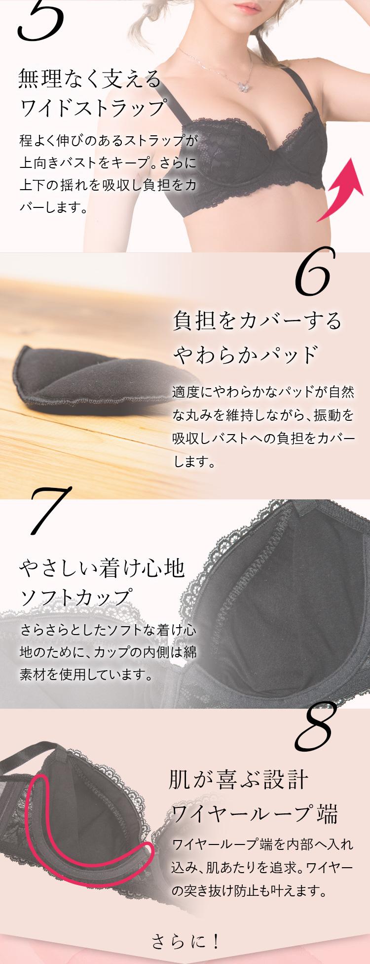 5無理なく支える6負担をカバーする7やさしい着け心地8肌が喜ぶ設計
